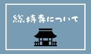 総持寺について